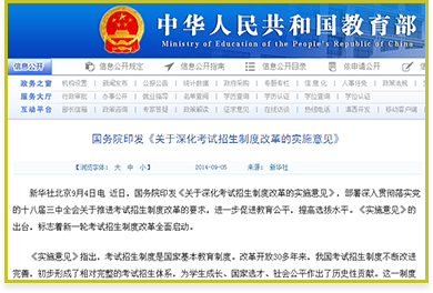《国务院关于考试招生改革的实施意见》