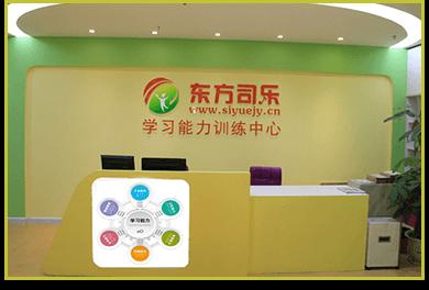 东方司乐-国际教育