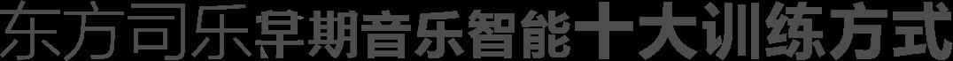 东方司乐早期音乐智能十大训练方式