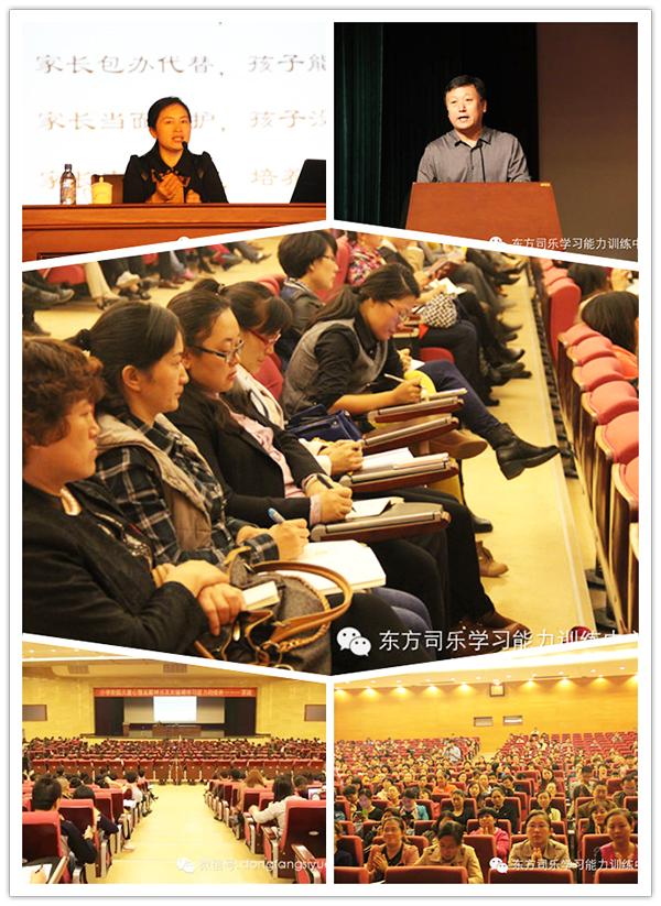 苏迪博士应邀为淄博市张店区校长、家长讲座.jpg