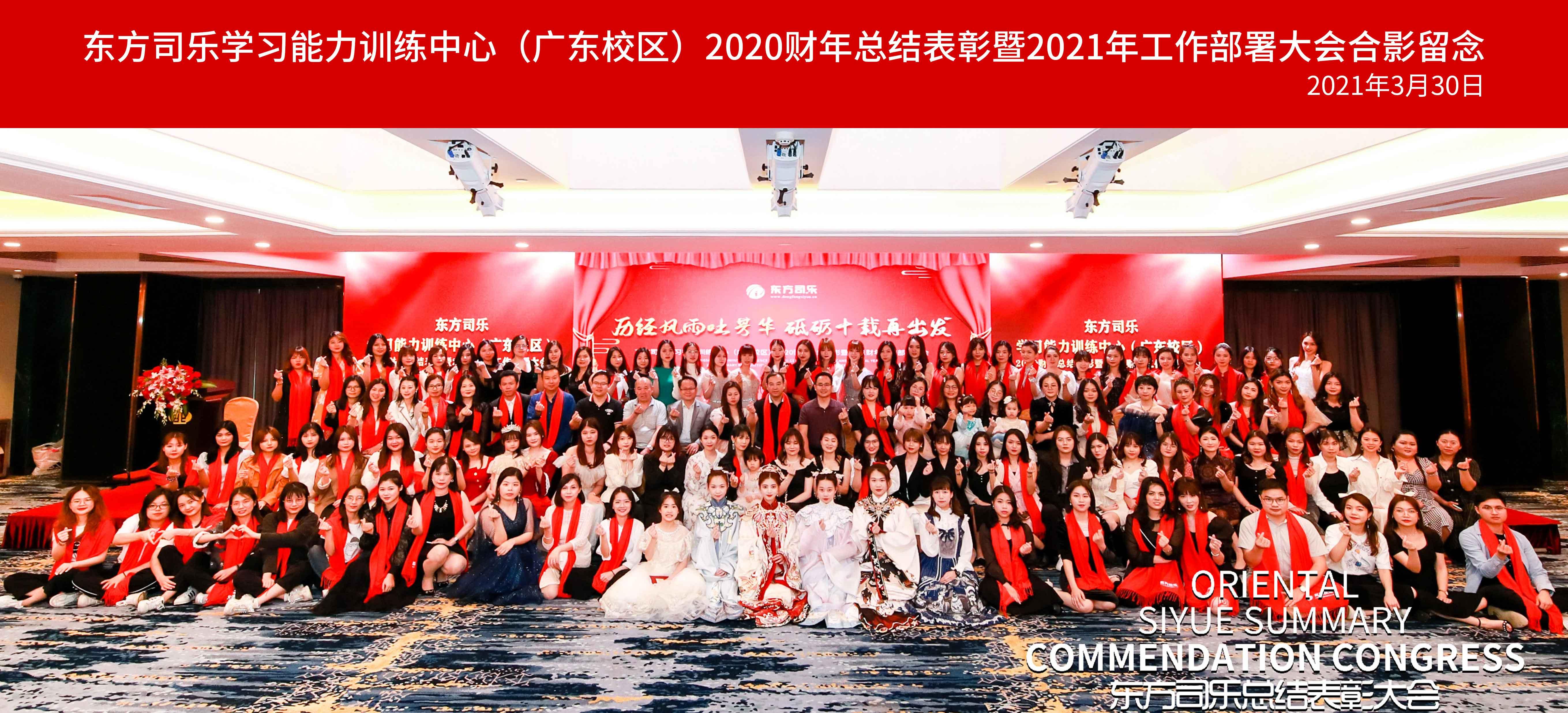 2021年东方司乐学习能力训练中心(广东校区)年会